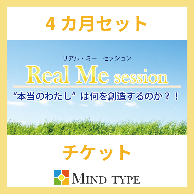 Real Meセッション(4カ月セット)