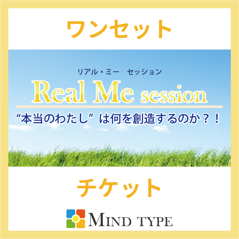 Real Meセッション(ワンセット)