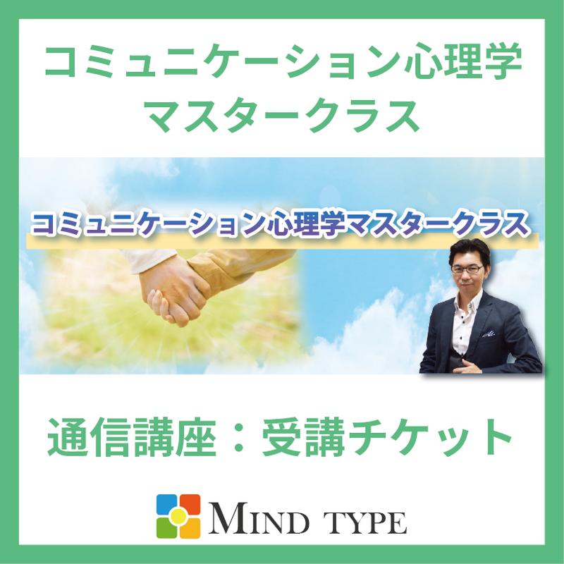 コミュニケーション心理学マスタークラス【受講チケット】