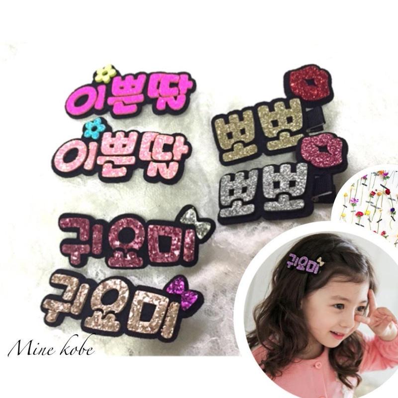 Hangul glitter kids hair clip