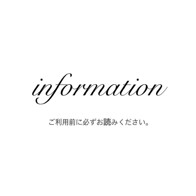 【必ずお読みください】インフォメーション