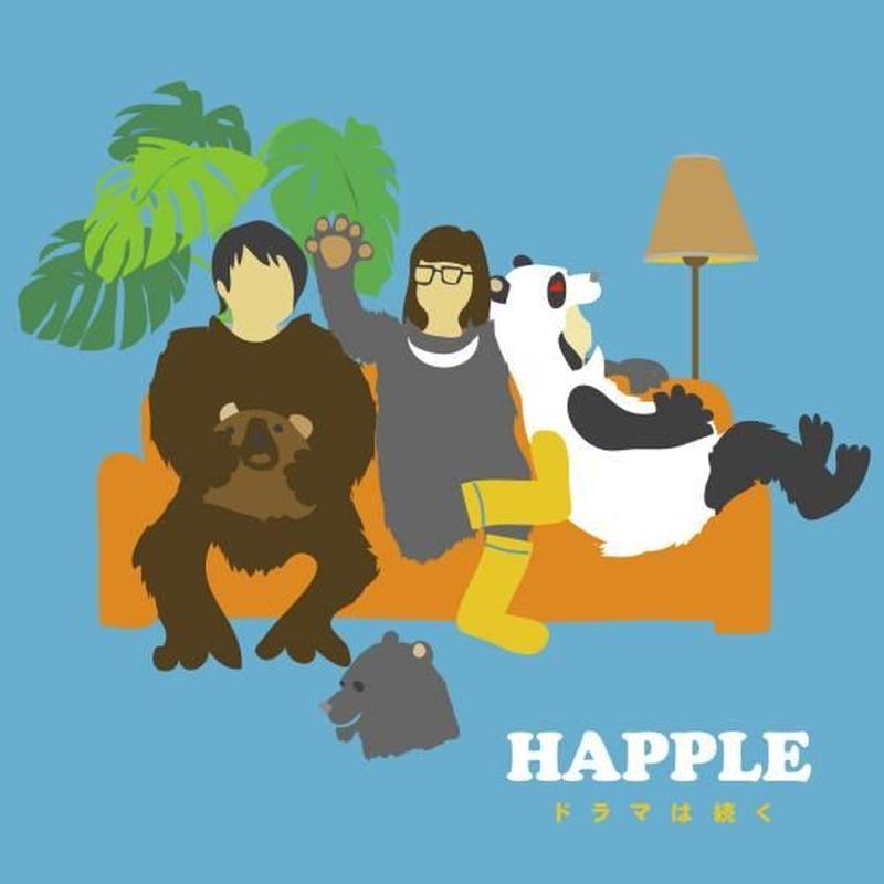 HAPPLE 1stアルバム 『ドラマは続く』