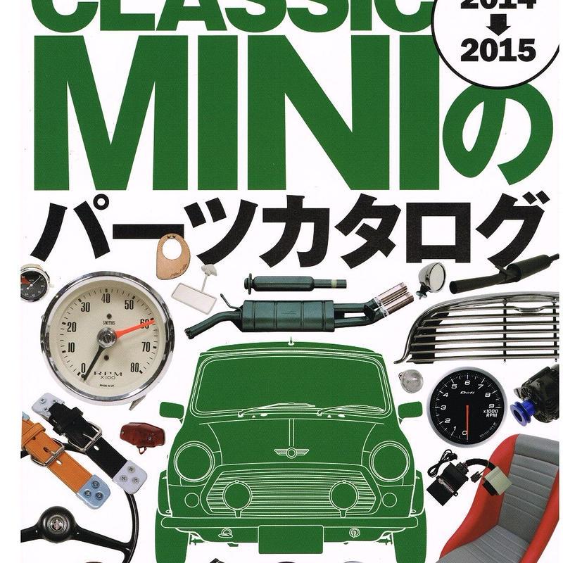 【新品】CLASSIC MINIのパーツカタログ2014-2015