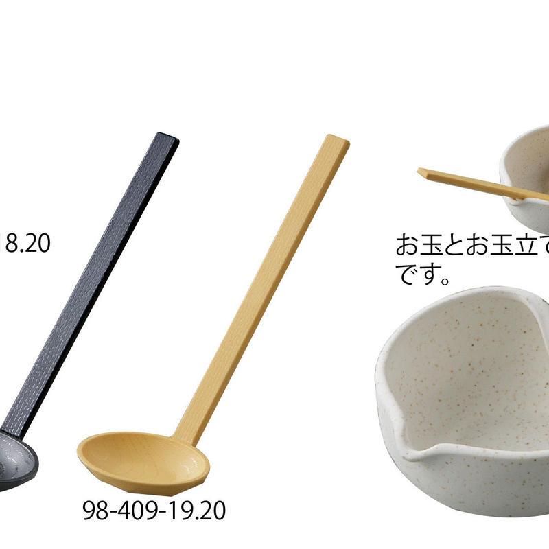 お鍋用のお玉とお玉立て小鉢セット