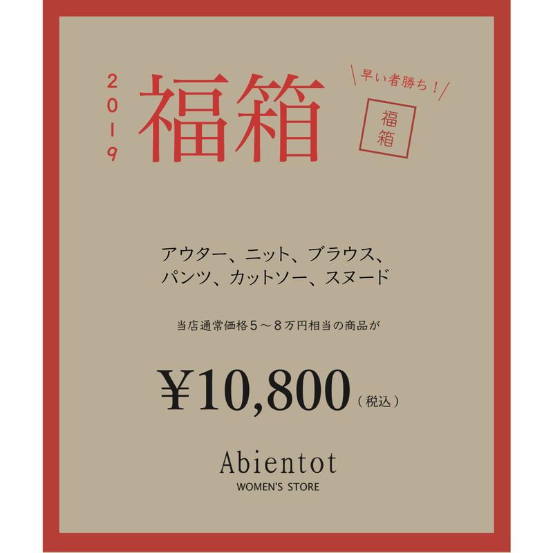 【 Abientot | アビアント 】2019福箱|限定10点!早い者勝ち | オンライン限定特典付