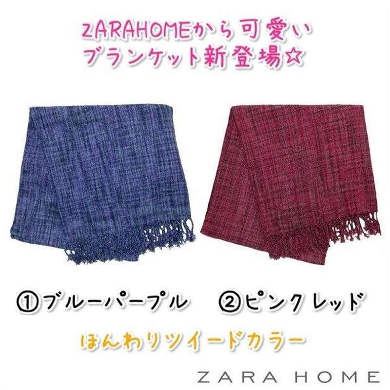 【ZARAHOME】 ブランケット 170×130cm