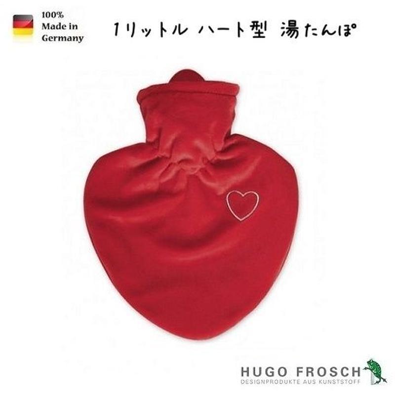 ドイツ HUGO FROSCH フーゴフロッシュ 1リットル  やわらか 湯たんぽ  ハート