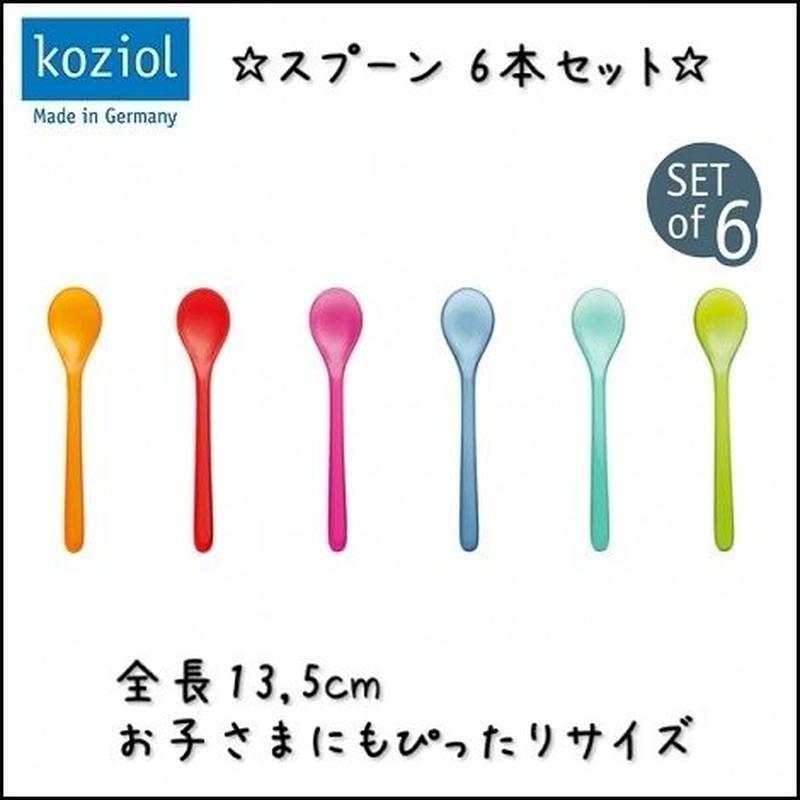 【koziol コジオル】RIO SPOONS カラフル スプーン6本セット