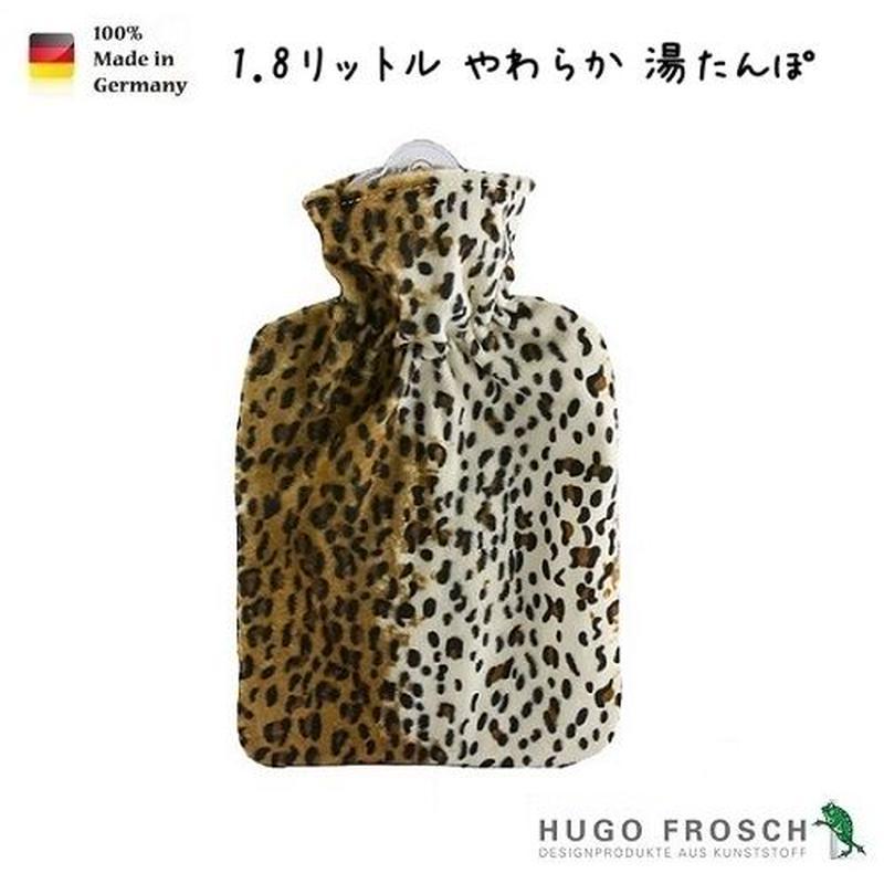 ドイツ HUGO FROSCH フーゴフロッシュ 1.8リットル  やわらか 湯たんぽ  ひょう柄