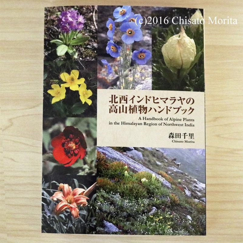 北西インドヒマラヤの高山植物ハンドブック(宅配便)
