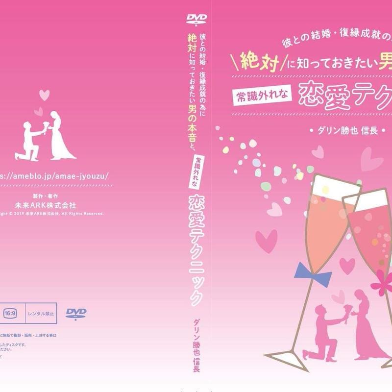 【DVD版】「彼との結婚・復縁成就の為に絶対に知っておきたい男の本音と、常識外れな恋愛テクニック」
