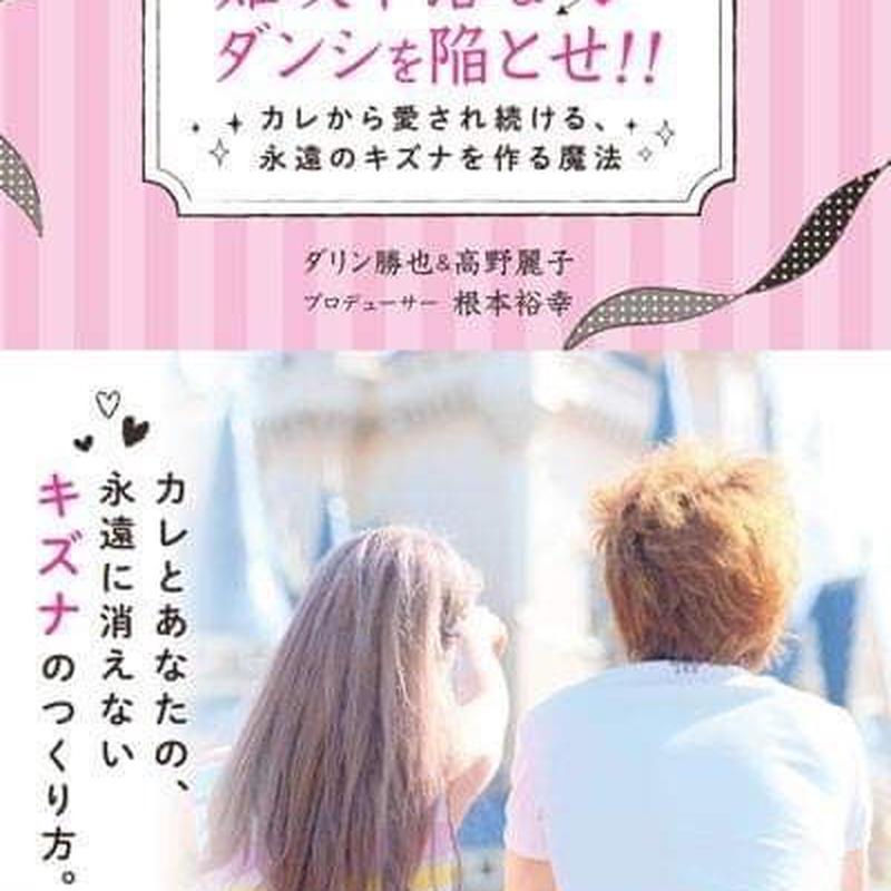 【DVD版】難攻不落なダンシを陥とせ!!カレから愛され続ける永遠の絆を作る魔法