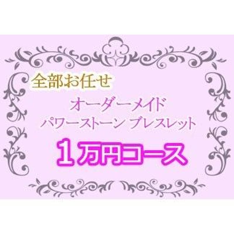 【1万円】大人気企画!石の鑑定~デザイン迄 全部「MIRIA」にお任せ!トータル【1万円】で「オーダーメイドパワーストーンブレスレット製作」お申し込みページ☆