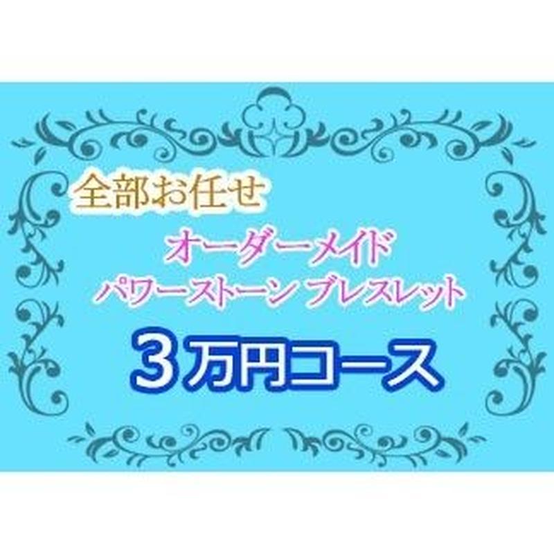 【3万円】皆様からの熱いリクエストにお応えして新登場!「MIRIAM」の大人気企画!【石の鑑定~デザイン迄全部「MIRIA」にお任せ!オーダーメイドパワーストーンブレスレット】(3万円コース)