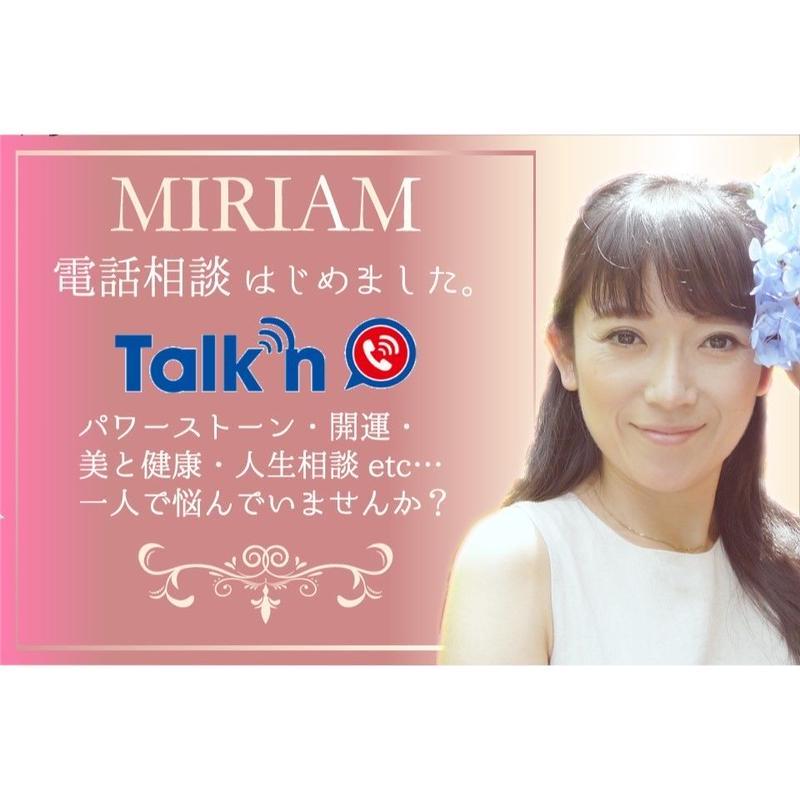 【1分間180円】「Talk'n(トークン)」通話サービスを利用した電話相談開始致しました