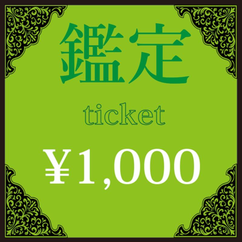 ¥1000チケット