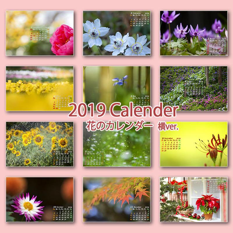 miruhana 2019花のカレンダー 横ver.(クリックポストお届け)