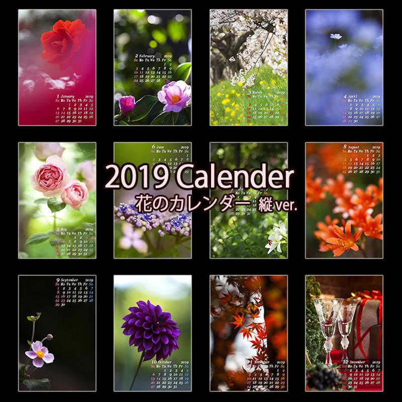 miruhana 2019花のカレンダー 縦ver.(クリックポストお届け)