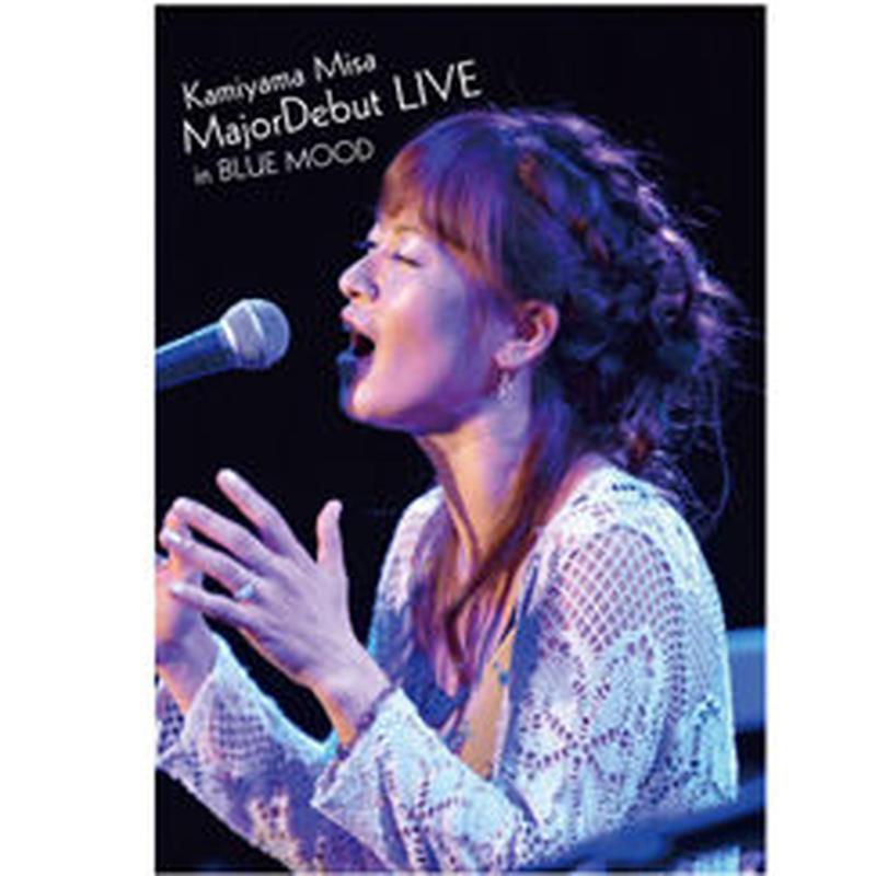 神山みさメジャーデビュー『月の雫』 リリース記念ライブDVD - 2014.04.13 release - NEW