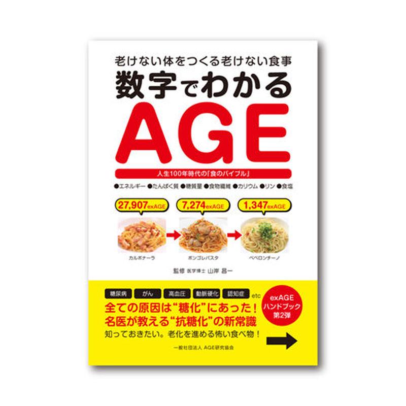「数字でわかるAGE」先行予約特典(10冊セット)1冊プレゼント!