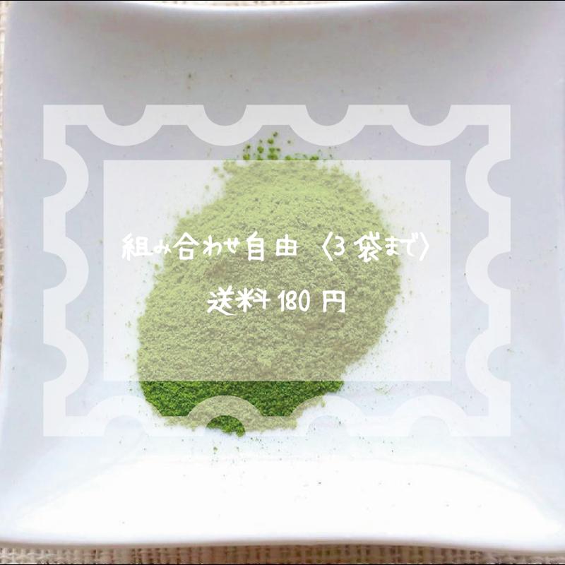 ●組み合わせ自由〈3袋まで〉送料¥180●自然栽培(無農薬・無肥料) 抹茶(恭仁の昔) [加茂自然農園] made in 京都府