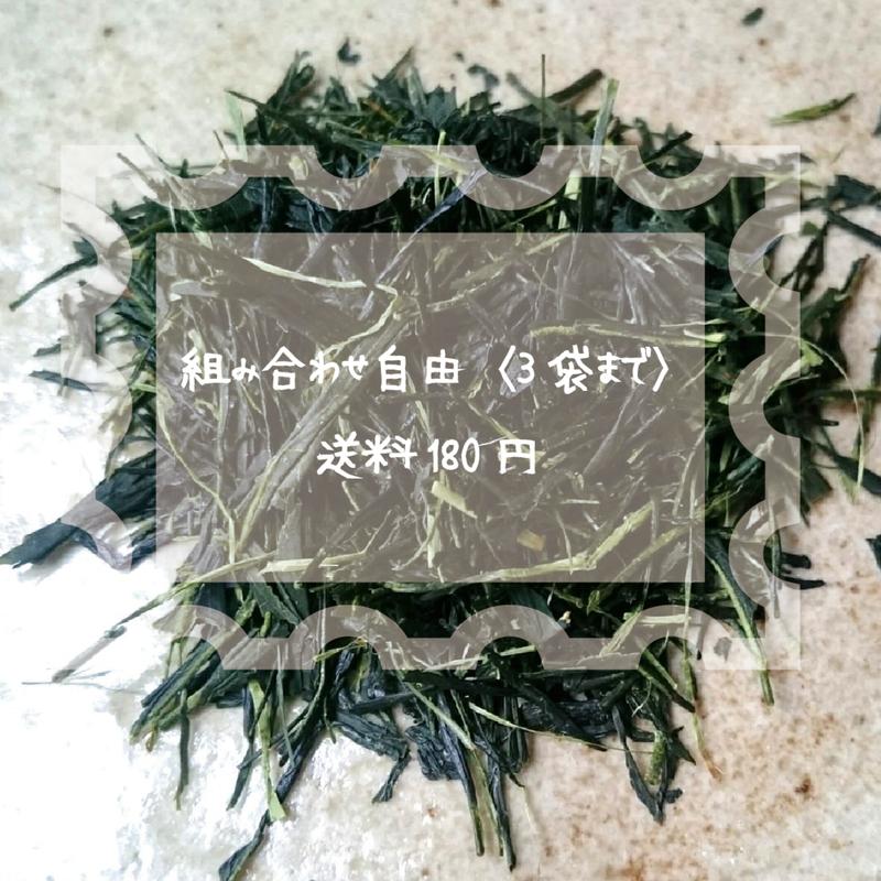 ●組み合わせ自由〈3袋まで〉送料¥180●自然栽培(無農薬・無肥料) 煎茶〈新茶・熟茶〉 [加茂自然農園] made in 京都府