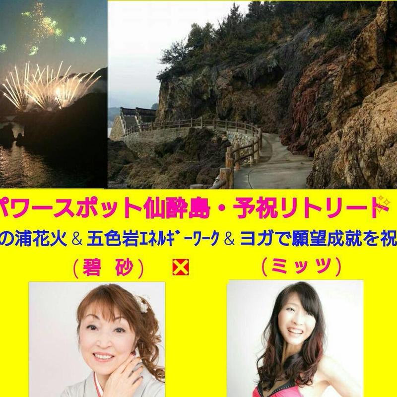 (イ)酔仙島パワスポツアーとランチ(宿泊なしプラン)
