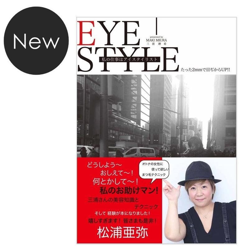11月11日発売開始!『EYE STYLE』 -私の仕事はアイスタイリスト-著者:三浦 磨希