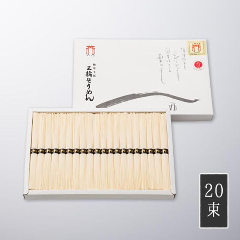 三輪の誉(紙箱入り)1kg(20束)