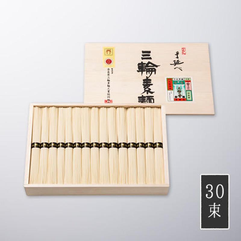三輪の誉(木箱入り)1.5kg(30束)
