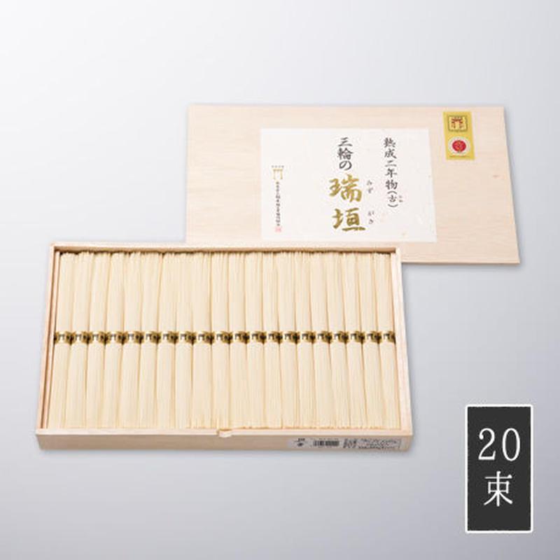 三輪の瑞垣(木箱入り)1kg(20束)