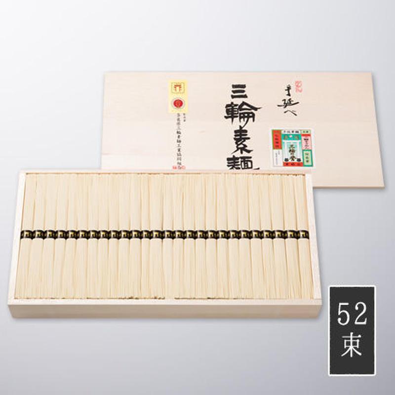 三輪の誉(木箱入り)2.6kg(52束)