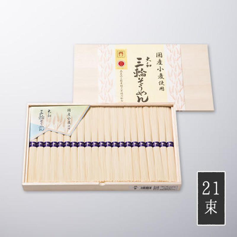 三輪の誉 国産小麦(木箱入り)1.05kg(21束)