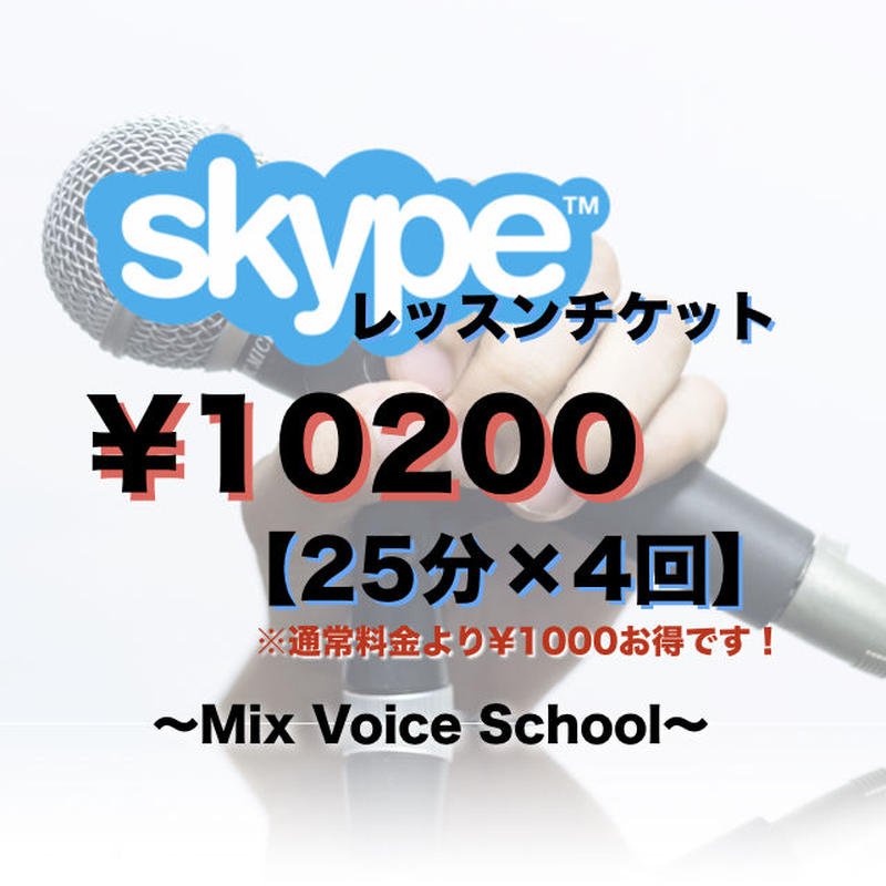 Skypeレッスンチケット(4回分)