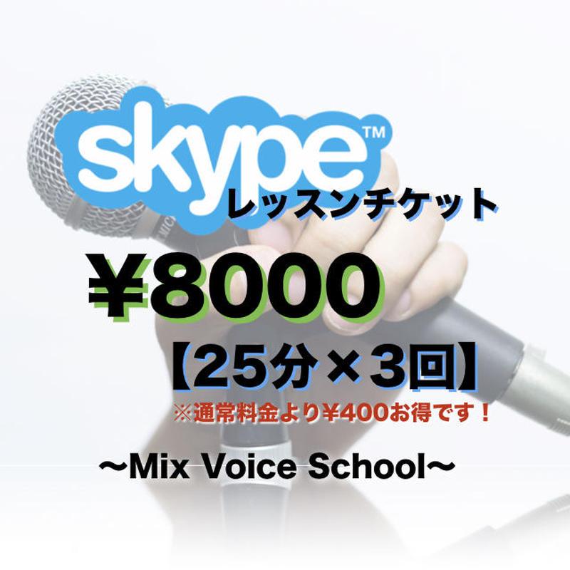 Skypeレッスンチケット(3回分)