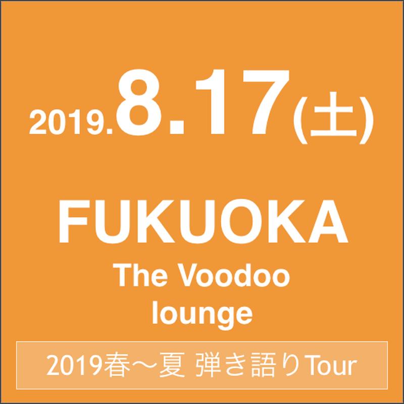 【8/17 福岡】Miyamoto Kohji 弾き語りLive Tour 2019 春~夏