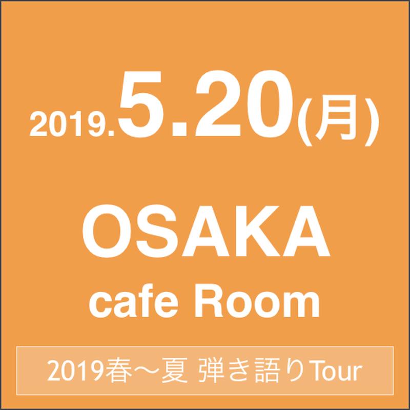 【5/20 大阪】Miyamoto Kohji 弾き語りLive Tour 2019 春~夏