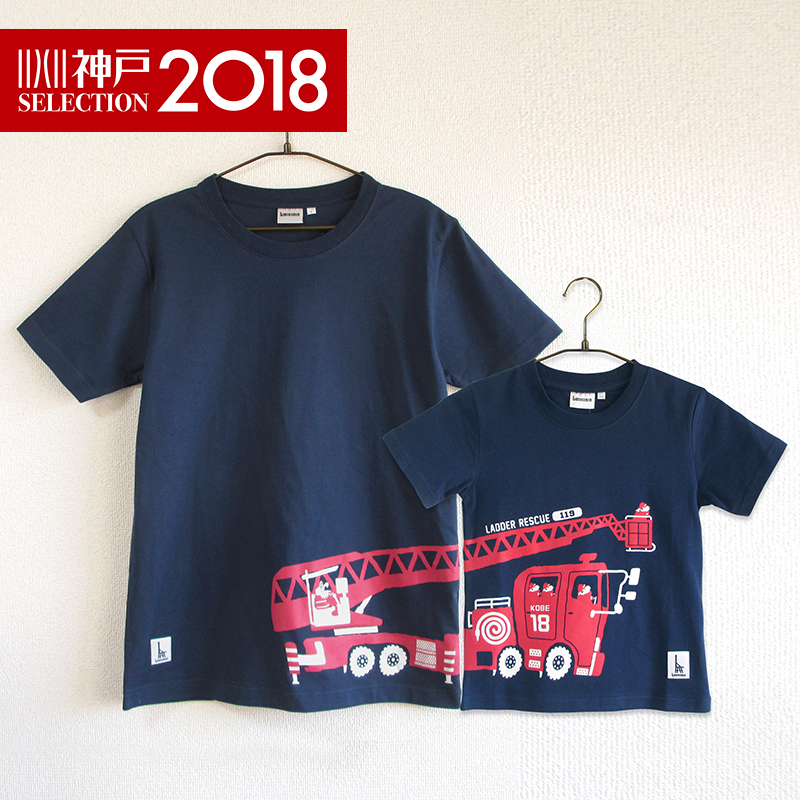 神戸市消防局コラボこどもTシャツ ブルー (はしご車)
