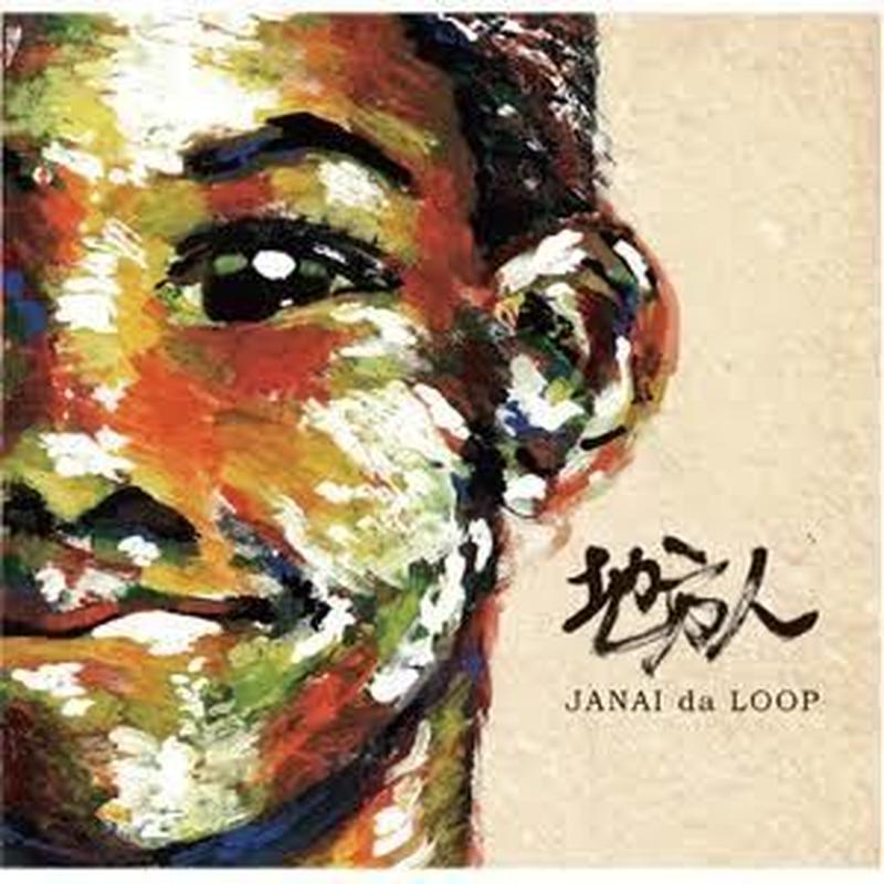 地方人 / JANAI da LOOP