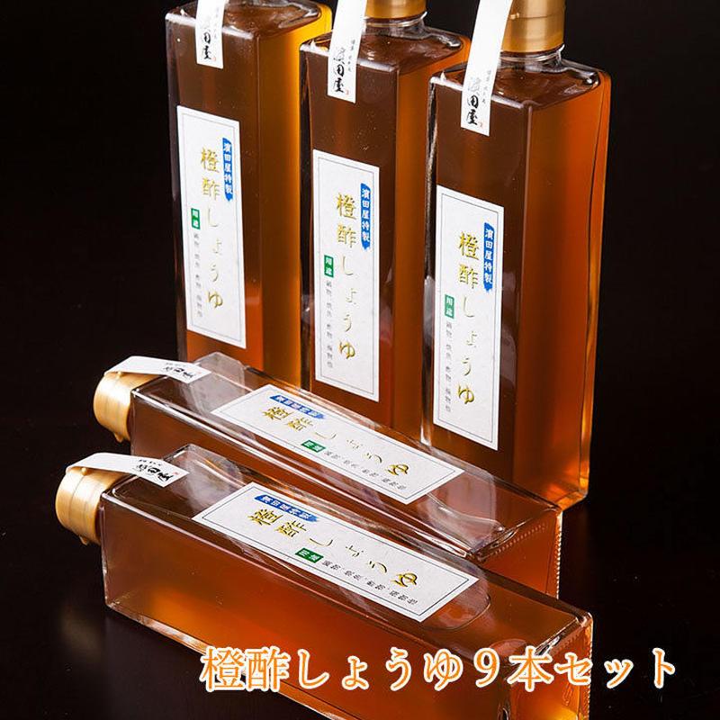 濱田屋特製 橙酢しょうゆ 9本セット
