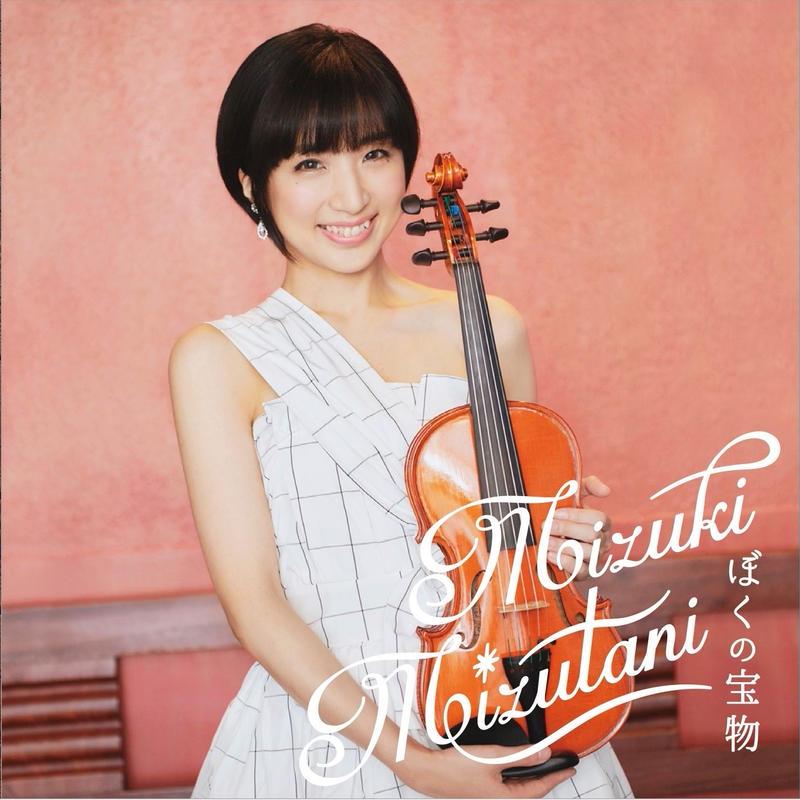 水谷美月ファーストアルバム「ぼくの宝物」
