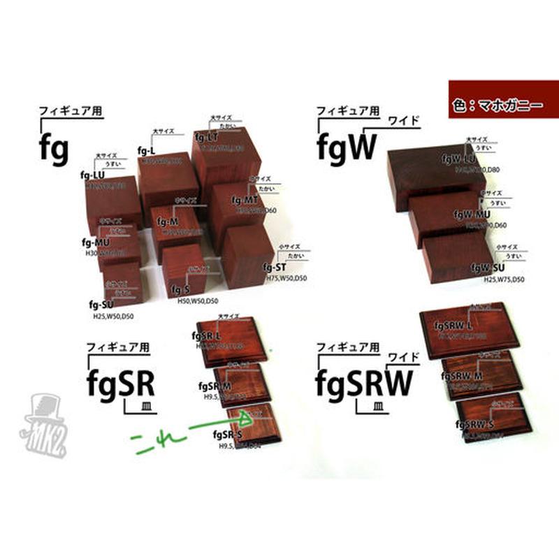 木製台座 角型皿S [fgSR-S]