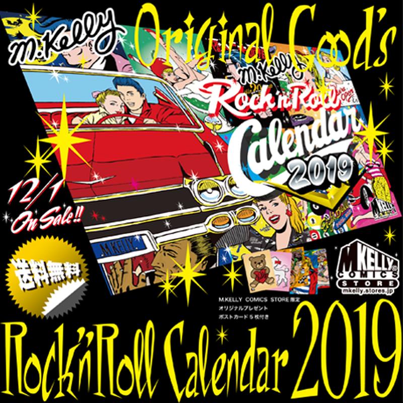 M.ケリー ロックンロール・カレンダー 2019