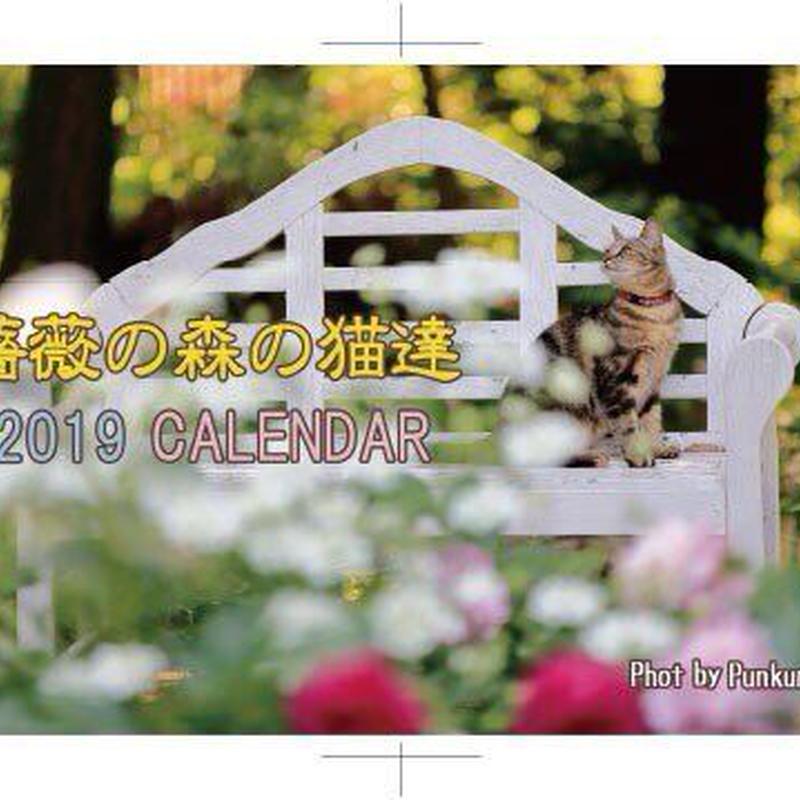 薔薇の森の猫達2019カレンダー
