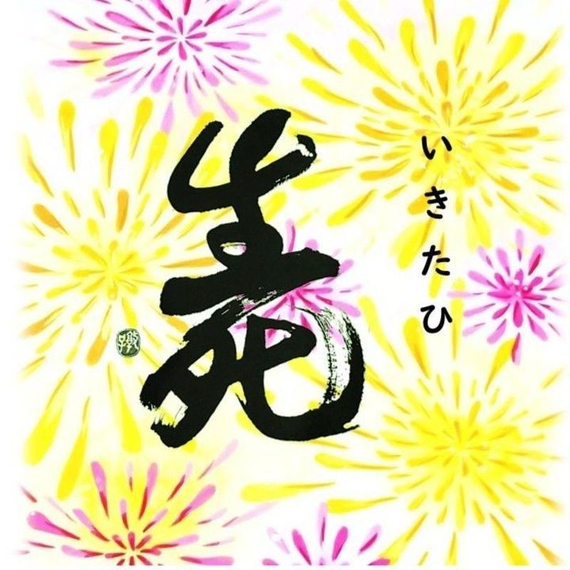 7月27日(土)「生死」前売り券