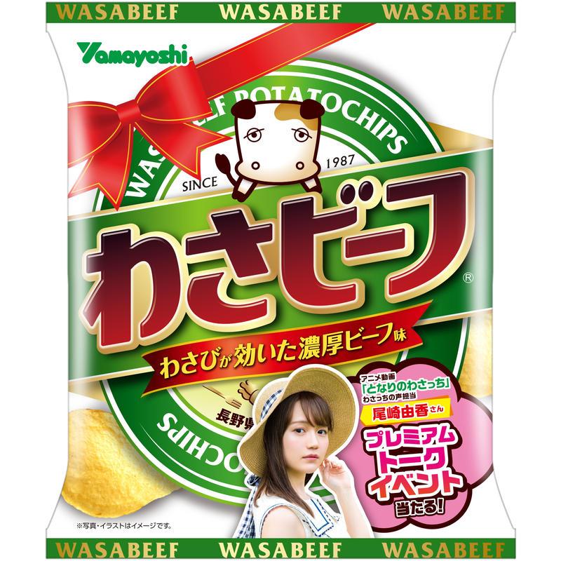 【キャンペーン中!】ポテトチップス わさビーフ 55g