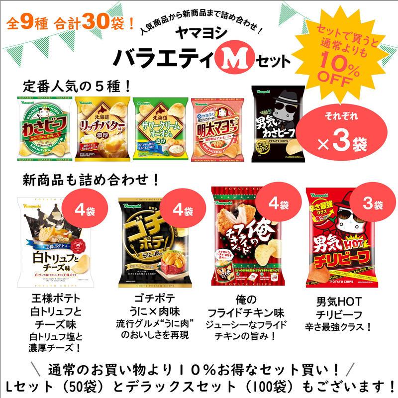 ヤマヨシバラエティ【M】セット(全9種類 合計30袋)
