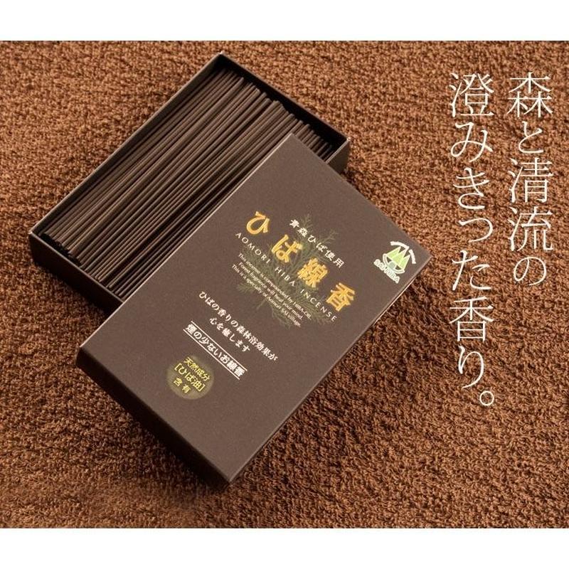 青森ひば線香(黒)微煙タイプ