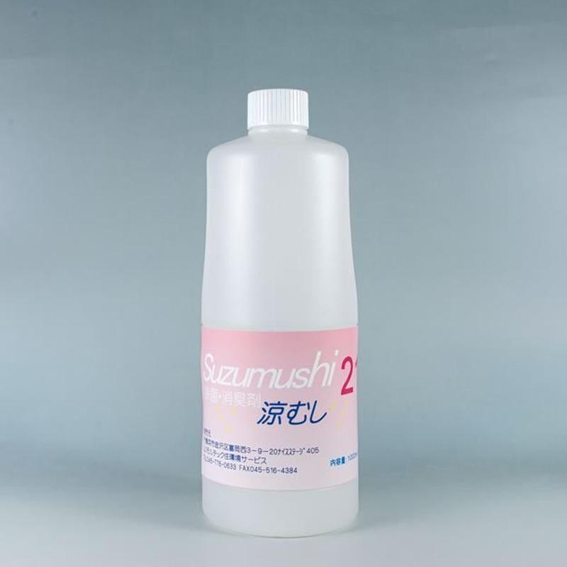 靴の中除菌消臭剤 Suzumushi21涼むし 1ℓ