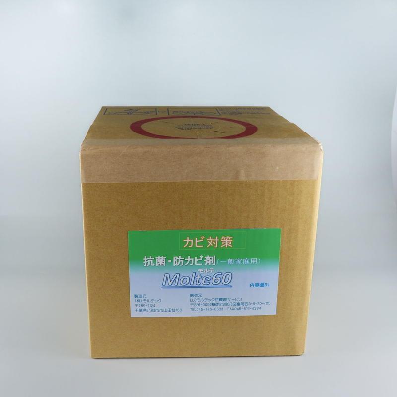 防カビ・抗菌剤一般家庭、 業務用MX60   5ℓ
